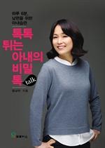 도서 이미지 - 톡톡튀는 아내의 비밀 톡(talk)