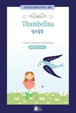 도서 이미지 - Thumbelina (엄지공주) - 안데르센 동화로 배우는 영어