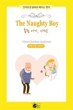 도서 이미지 - The Naughty Boy (못된 아이, 사랑) - 안데르센 동화로 배우는 영어