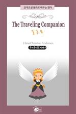 도서 이미지 - The Traveling Companion (길동무) - 안데르센 동화로 배우는 영어