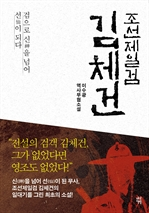 도서 이미지 - 조선제일검 김체건