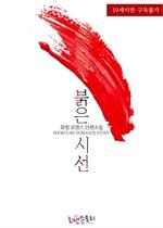 도서 이미지 - 붉은 시선