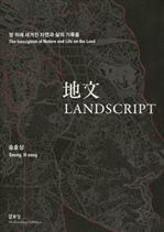 도서 이미지 - 地文 Landscript
