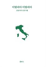 도서 이미지 - 이탈리아 이탈리아