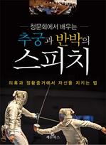 도서 이미지 - 청문회에서 배우는 추궁과 반박의 스피치