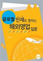 도서 이미지 - 글로벌 인재로 향하는 해외영업 입문
