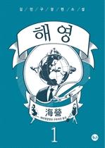 도서 이미지 - 해영 (海營) 1