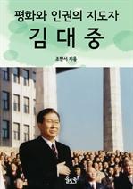 도서 이미지 - 평화와 인권의 지도자 김대중