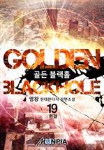 도서 이미지 - Golden Blackhole
