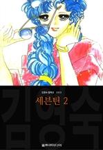 도서 이미지 - 세븐틴 (김영숙 컬렉션)