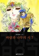 도서 이미지 - 바람과 나무의 시 (김영숙 컬렉션)