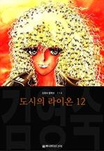 도서 이미지 - 도시의 라이온 (김영숙 컬렉션)