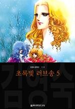 도서 이미지 - 초록빛 러브송 (김영숙 컬렉션)