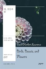 도서 이미지 - 새, 짐승과 꽃