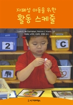 도서 이미지 - 자폐성 아동을 위한 활동 스케줄