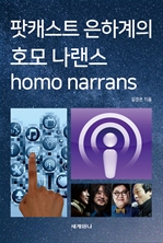 도서 이미지 - 팟캐스트 은하계의 호모 나랜스(homo narrans)
