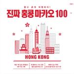 도서 이미지 - 진짜 홍콩 마카오 100