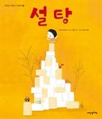 도서 이미지 - 맛있는 어린이 인문학 1: 설탕