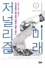 도서 이미지 - 저널리즘의 미래
