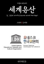 도서 이미지 - 지식의 방주005 세계유산 Ⅴ. 한국의 세계유산 (Korea World Heritage)