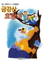 도서 이미지 - 금강산 호랑이