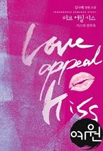 도서 이미지 - 러브 어필 키스(Love Appeal Kiss)