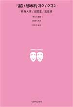 도서 이미지 - 결혼 / 염라대왕 자오 / 오규교