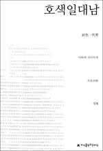 도서 이미지 - 호색일대남