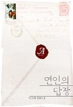 도서 이미지 - 연인의 답장