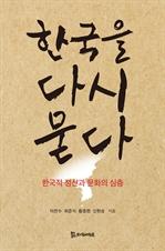 도서 이미지 - 한국을 다시 묻다