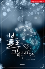 도서 이미지 - [BL] 블루 크리스마스