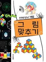 도서 이미지 - 천재두뇌개발 그림 맞추기