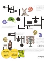 도서 이미지 - 어린이 인문학 여행. 3