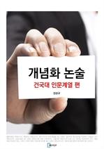 도서 이미지 - 개념화 논술 - 건국대 인문계열 편