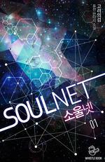 도서 이미지 - SOULNET