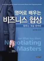도서 이미지 - 영어로 배우는 비즈니스 협상