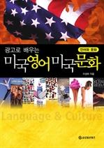 도서 이미지 - 광고로 배우는 미국영어 미국문화