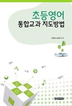 도서 이미지 - 초등영어 통합교과 지도방법