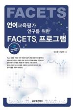 도서 이미지 - 언어교육평가 연구를 위한 FACETS 프로그램