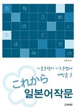 도서 이미지 - 기본문형과 기초문법에 바탕을 둔 これから일본어작문