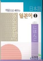 도서 이미지 - 작문으로 배우는 일본어Ⅰ