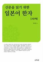 도서 이미지 - 신문을 읽기 위한 일본어 한자 2단계