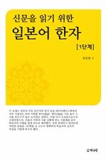 도서 이미지 - 신문을 읽기 위한 일본어 한자 1단계