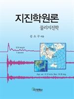 도서 이미지 - 지진학 원론