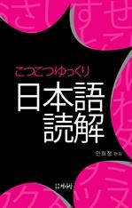 도서 이미지 - 천천히 꾸준히 배우는 일본어 독해