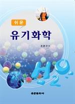 도서 이미지 - 쉬운 유기화학