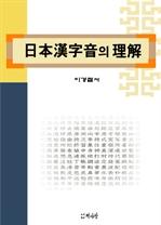 도서 이미지 - 일본 한자음의 이해