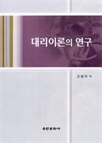 도서 이미지 - 대리이론의 연구