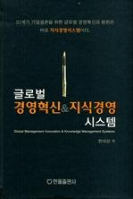 도서 이미지 - 글로벌 경영혁신&지식경영 시스템