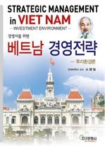 도서 이미지 - 베트남 경영전략